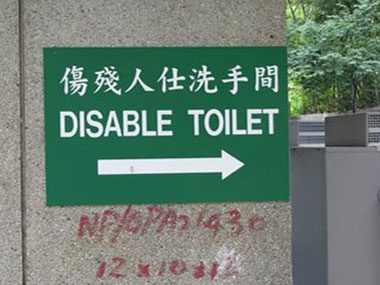 funny-sign-disable-toilet