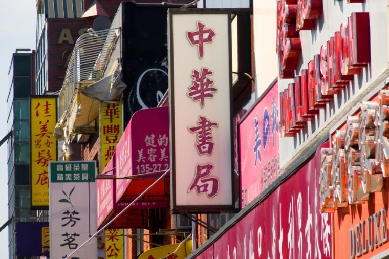 Flushing, NY, USA - October 11, 2010: facade with colorful shop signs in Chinese or Korean writing