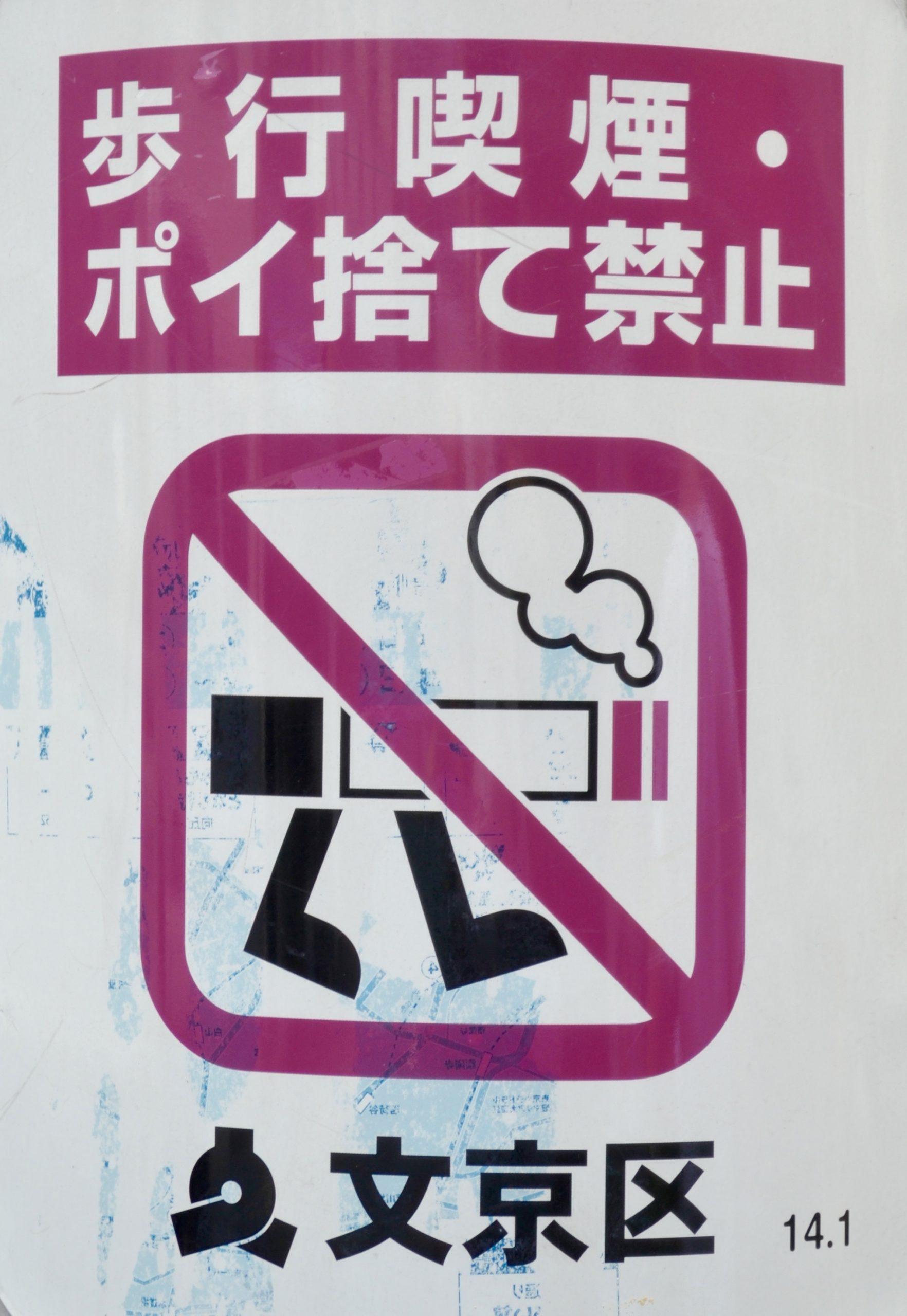 Japanese no smoking street sign